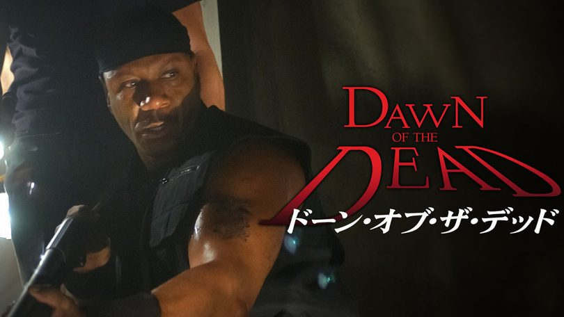 Dawn of the Dead Netflix
