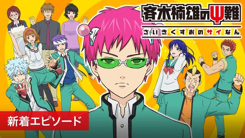 The Disastrous Life of Saiki K Netflix