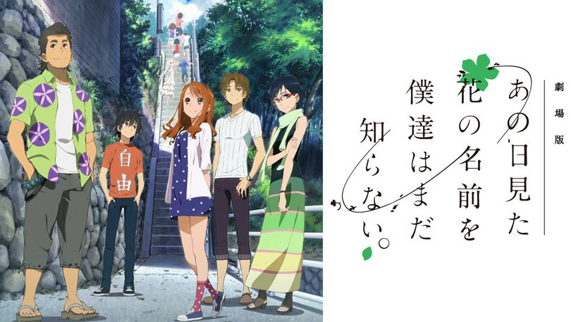 Anohana The Flower We Saw That Day Netflix