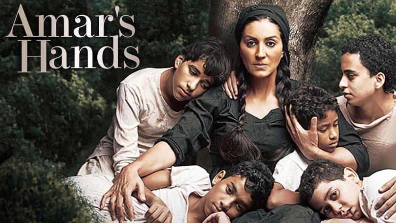 Amar's Hands Netflix
