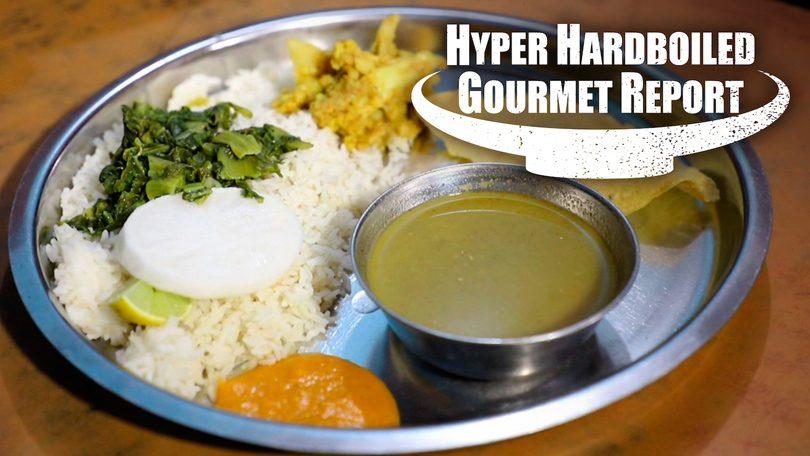 Hyper Hardboiled Gourmet Netflix