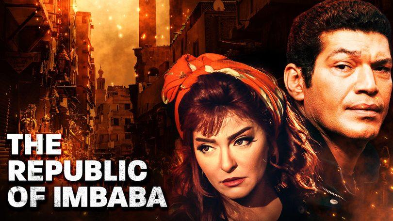 The Republic of Imbaba Netflix