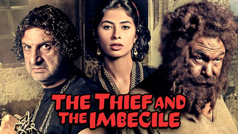 The Thief and the Imbecile Netflix