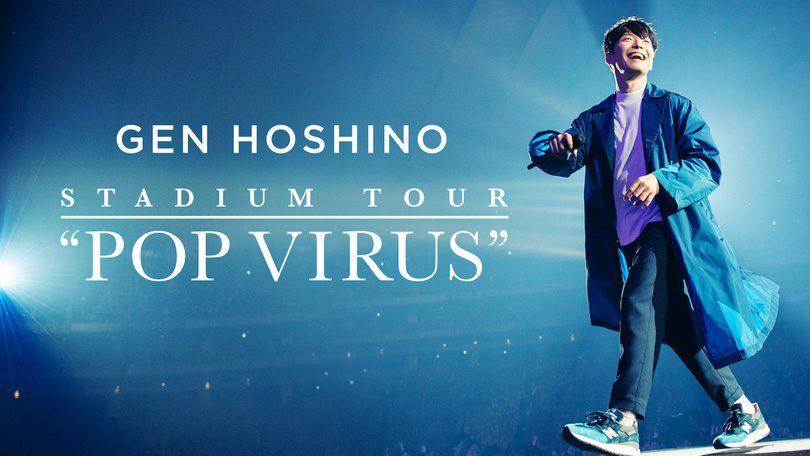 Gen Hoshino Stadium Tour Pop Virus Netflix