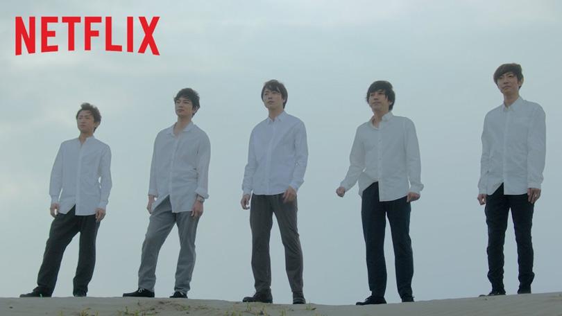 Arashi's Diary Voyage Netflix